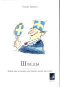Svenskar – hur vi är och varför (Ryska) av Gillis Herlitz